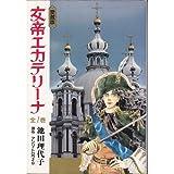 愛蔵版 女帝エカテリーナ (Chuko・comics)