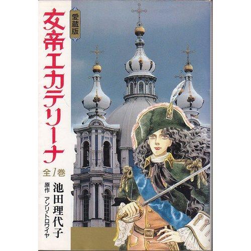 愛蔵版 女帝エカテリーナ (Chuko・comics)の詳細を見る
