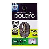 日星工業 POLARG(ポラーグ)ルームランプ P2921W 80ルーメン T10×31 6500K 1個入り J-182