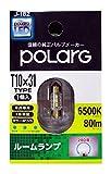 ポラーグ P2921W [LED 6500K T10] 製品画像