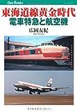 東海道線黄金時代 電車特急と航空機 (キャンブックス)