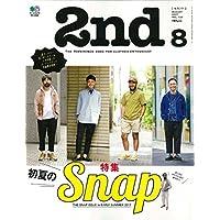 2nd(セカンド) 2017年 08 月号 [雑誌]