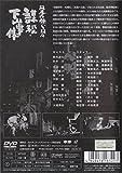日本の熱い日々 謀殺・下山事件 [DVD] 画像