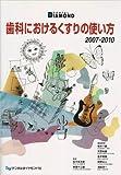 歯科におけるくすりの使い方 (2007-2010)