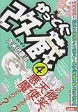 久米田康治 / 久米田 康治 のシリーズ情報を見る