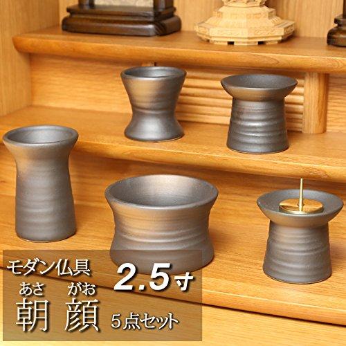 京仏壇はやし モダン仏具セット 朝顔 5具足 ( 小 ) ( 日本製 ) 5点セット