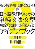 もう教科書は怖くない!! 日本語教師のための 初級文法・文型 完全「文脈化」・「個人化」 アイデアブック 第1巻
