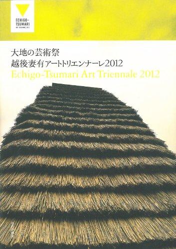 大地の芸術祭 越後妻有アートトリエンナーレ2012の詳細を見る