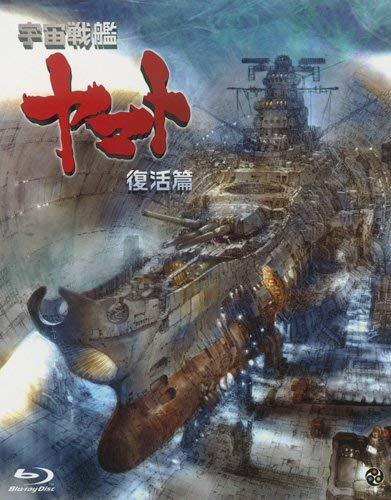 宇宙戦艦ヤマト 復活篇 [Blu-ray]