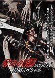 呪ワレタ動画series8 投稿スペシャル [DVD]