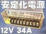 コンバーター 直流安定化電源 400W AC100V → DC12V