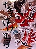 なまはげ正月 (創作民話絵本 (1))