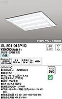 オーデリック 店舗・施設用照明 テクニカルライト ベースライト【XL 501 015P1C】XL501015P1C