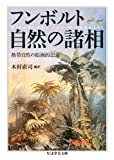 フンボルト 自然の諸相—熱帯自然の絵画的記述 (ちくま学芸文庫)