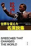 世界を変えた名演説集―その時、歴史は生まれた