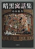 島田雅彦『暗黒寓話集』の表紙画像