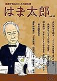 はま太郎 14号―横濱で呑みたい人の読む肴