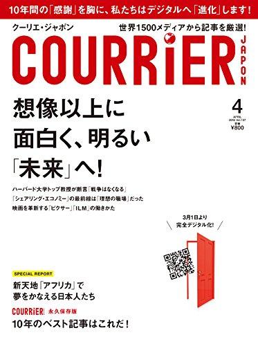 COURRiER Japon(クーリエジャポン) 2016年 04 月号の詳細を見る
