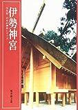 伊勢神宮 (学生社 日本の神社シリーズ)