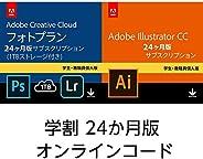 Adobe Creative Cloud フォトプラン(1TB付)+Illustrator CC |学生・教職員個人版|24か月版|Windows/Mac対応|オンラインコード版