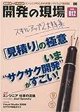 開発の現場 Vol.012