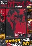 私立探偵 濱マイク DVD BOOK vol.1 (宝島社DVD BOOKシリーズ)