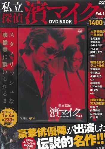 私立探偵 濱マイク DVD BOOK vol.1 (宝島社DVD BOOKシリーズ)の詳細を見る