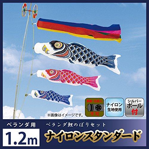 こいのぼり 村上 鯉 鯉のぼり ベランダ 用 スタンダードホーム セット 1.2m ナイロン スタンダード 五色吹流し mk-111-712