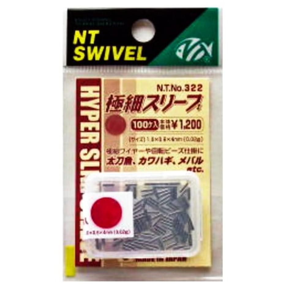 キャンセル十代垂直NTスイベル(N.T.SWIVEL) 徳用極細スリーブ ブラック 5S