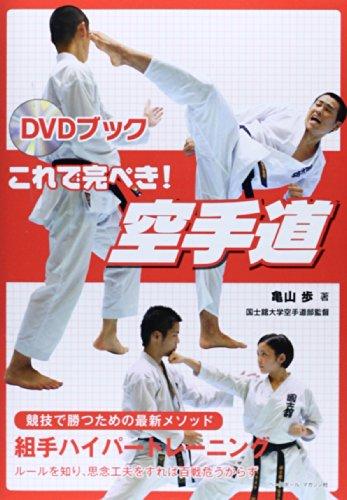 DVDブック これで完ぺき!空手道...