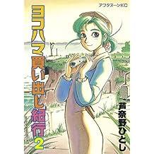 ヨコハマ買い出し紀行(2) (アフタヌーンコミックス)