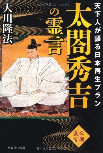 太閤秀吉の霊言―天下人が語る日本再生プラン (OR books)の詳細を見る