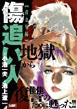 傷追い人 黄金鬼編 (キングシリーズ 漫画スーパーワイド)