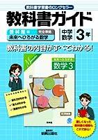 教科書ガイド 中学数学 啓林館版 未来へひろがる数学 3年 (中学ガイド)