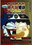 スーパー桃太郎電鉄DX究極本 (BESTゲーム攻略SERIES)