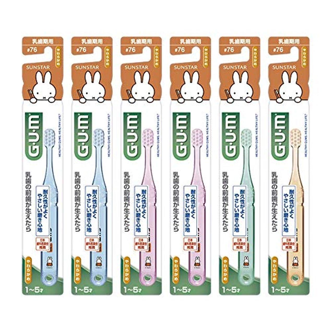 バブル必需品引き出しGUM(ガム) デンタル こども 歯ブラシ #76 [乳歯期用/やわらかめ] 6本パック+ おまけつき【Amazon.co.jp限定】