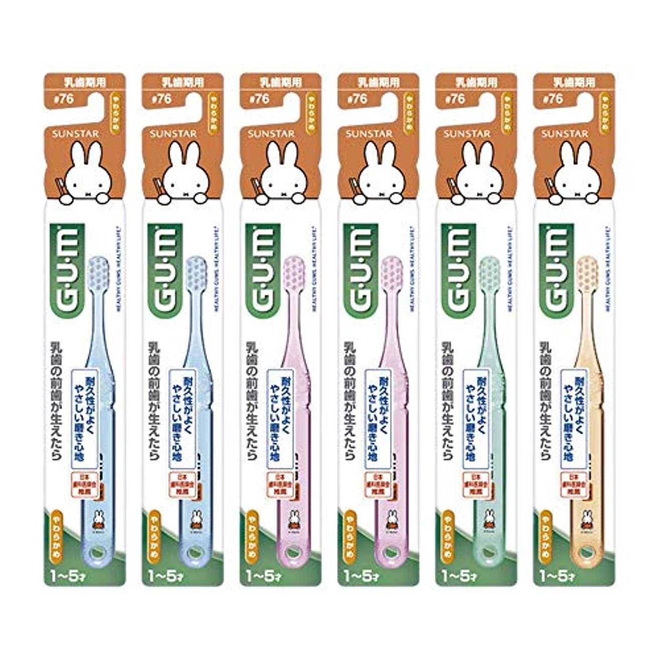 癌弁護人飽和するGUM(ガム) デンタル こども 歯ブラシ #76 [乳歯期用 / やわらかめ] 6本パック+ おまけつき【Amazon.co.jp限定】