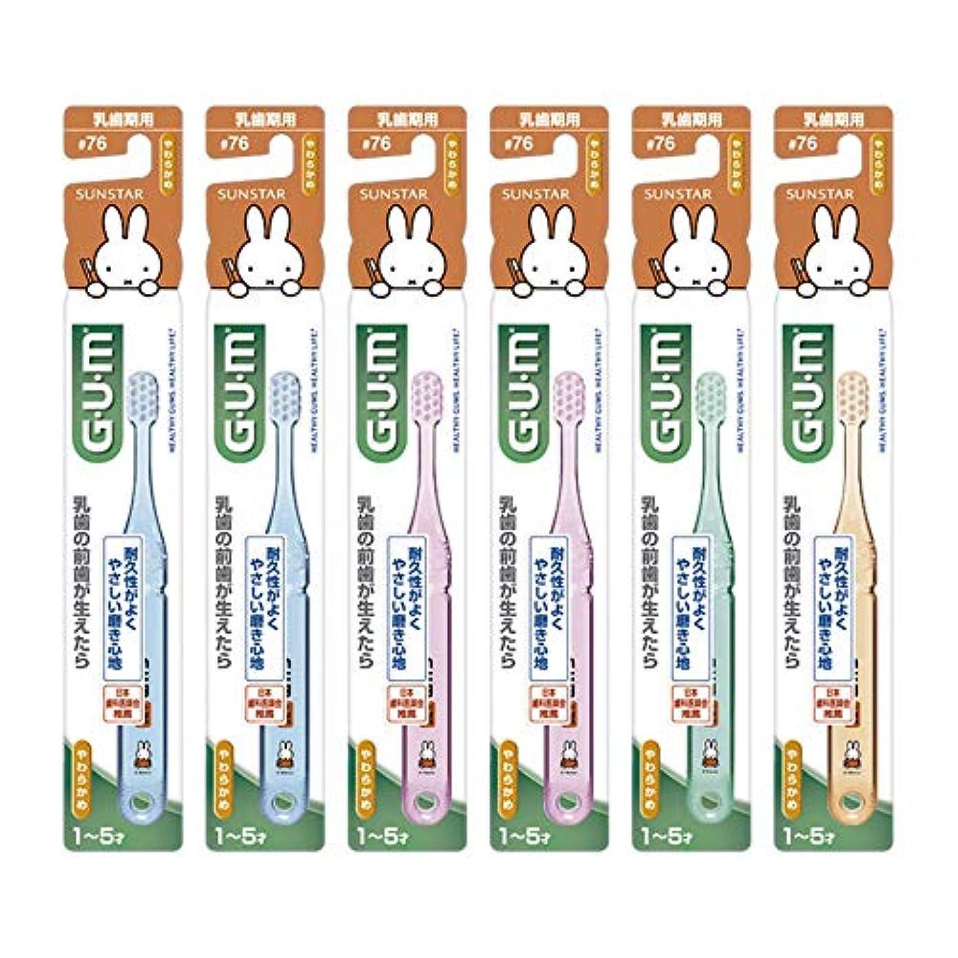 現金変更連合GUM(ガム) デンタル ハブラシ こども #76 [乳歯期用?やわらかめ] 6本パック+ おまけつき