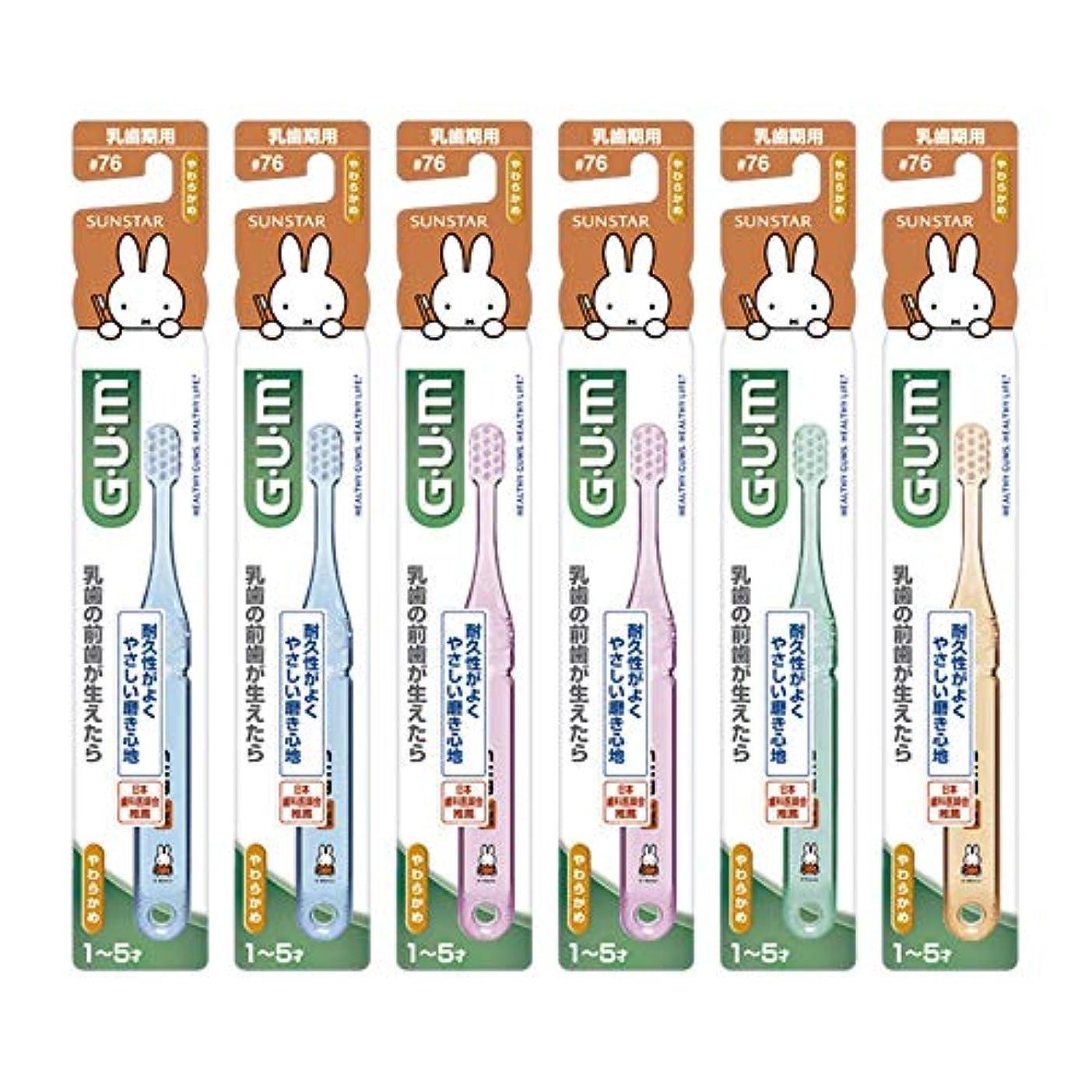 前提の配列エンコミウムGUM(ガム) デンタル こども 歯ブラシ #76 [乳歯期用/やわらかめ] 6本パック+ おまけつき【Amazon.co.jp限定】