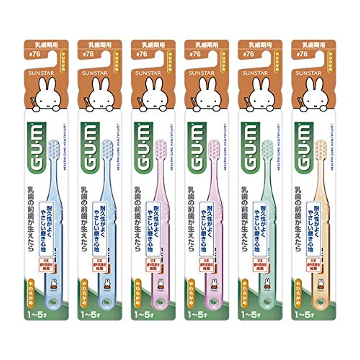 汚す受信機ペインティングGUM(ガム) デンタル こども 歯ブラシ #76 [乳歯期用 / やわらかめ] 6本パック+ おまけつき【Amazon.co.jp限定】