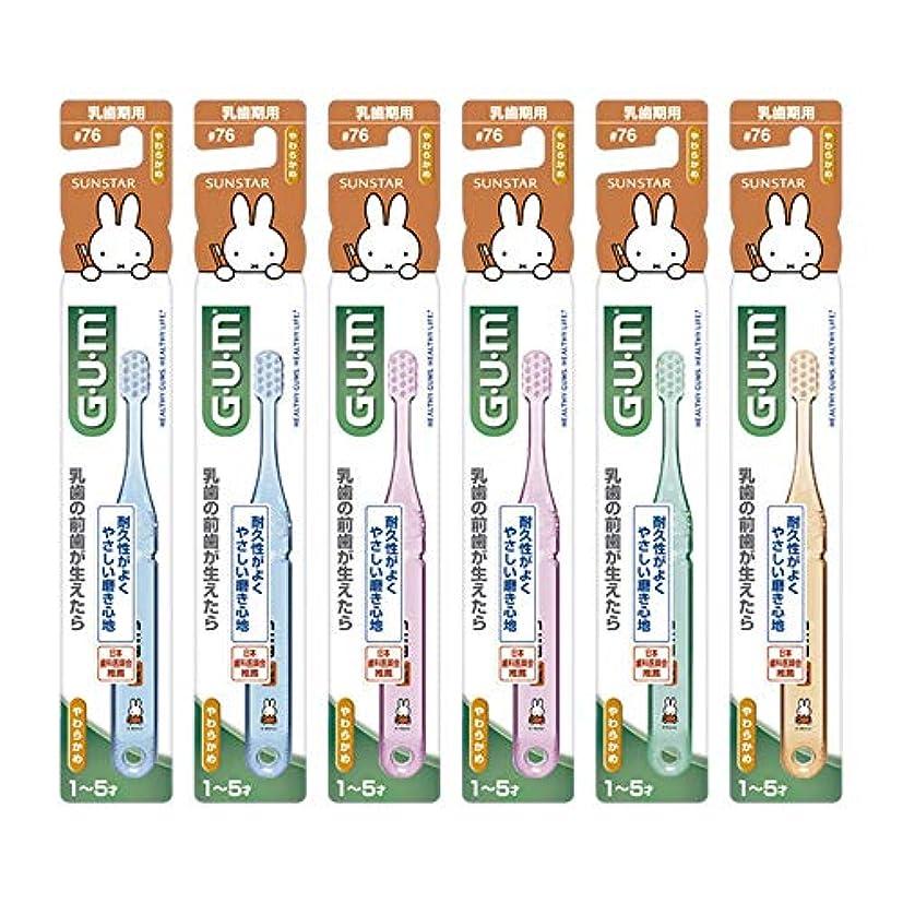 湿度実業家掻くGUM(ガム) デンタル こども 歯ブラシ #76 [乳歯期用/やわらかめ] 6本パック+ おまけつき【Amazon.co.jp限定】