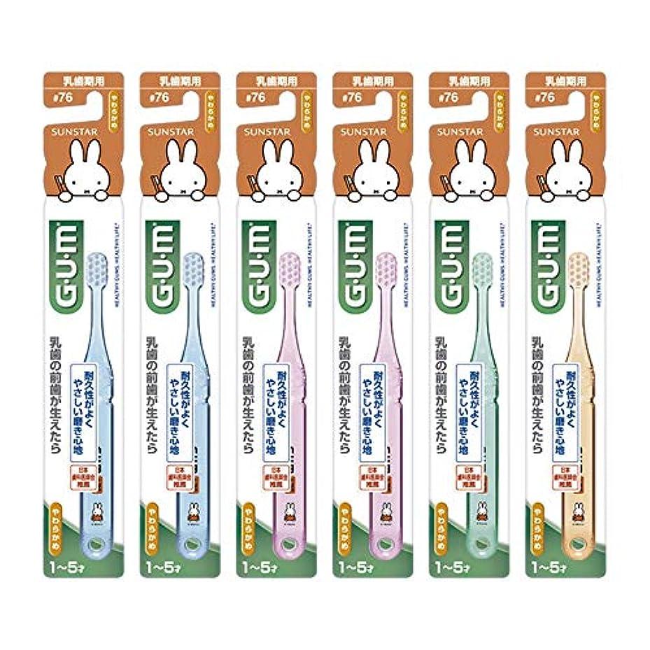遺伝子聖人GUM(ガム) デンタル ハブラシ こども #76 [乳歯期用?やわらかめ] 6本パック+ おまけつき