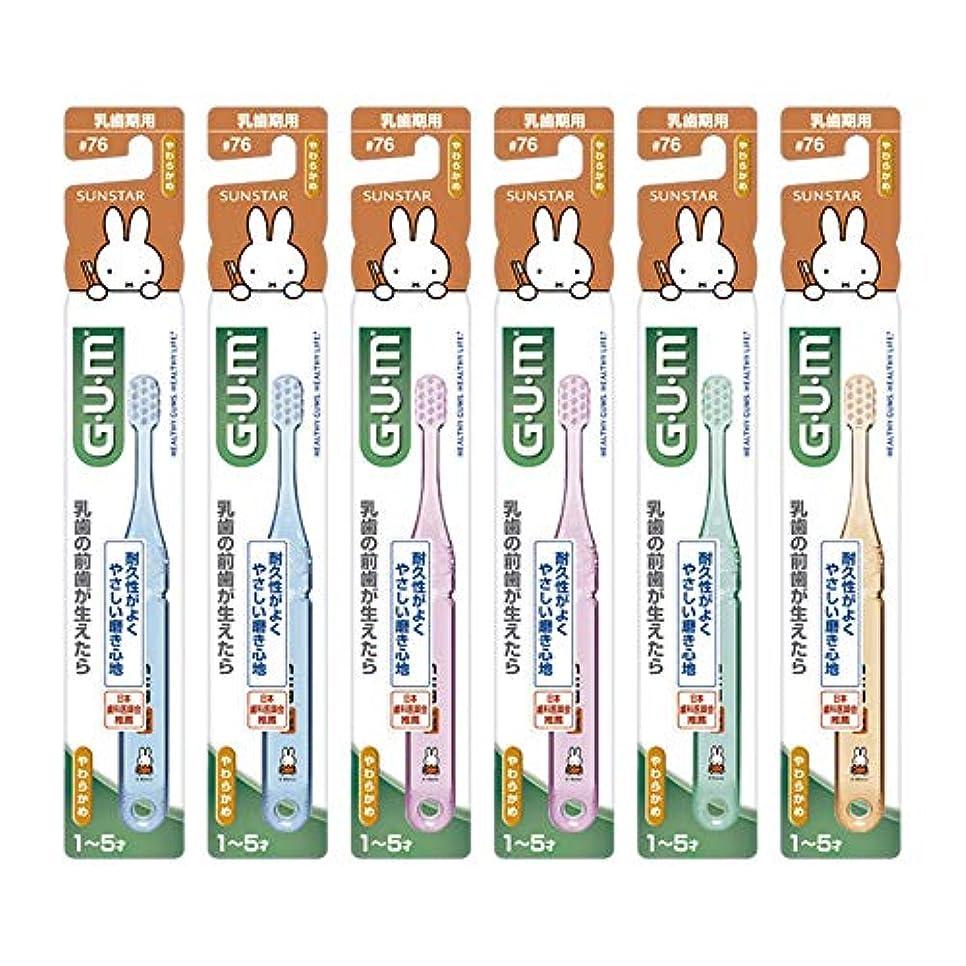 タンク血統究極のGUM(ガム) デンタル こども 歯ブラシ #76 [乳歯期用 / やわらかめ] 6本パック+ おまけつき【Amazon.co.jp限定】