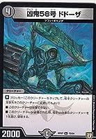 デュエルマスターズ DMRP07 73/94 凶鬼号 ドドーザ (C コモン) †ギラギラ†煌世主と終葬のQX!! (DMRP-07)