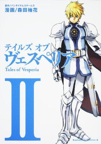 テイルズ オブ ヴェスペリア (2) (角川コミックス・エース 158-7)の詳細を見る