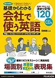 基礎からわかる会社で使う英語 New Edition