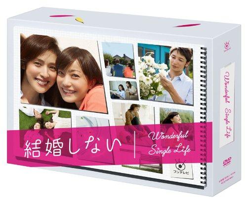 結婚しない プレミアムDVD-BOXの詳細を見る