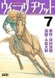 ウイニング・チケット(7) (ヤングマガジンコミックス)