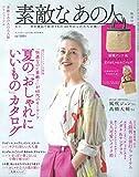 大人のおしゃれ手帖8月号増刊 素敵なあの人夏号 画像