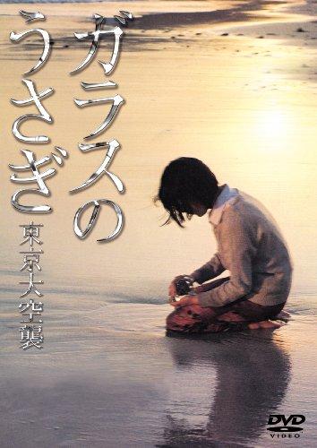 ガラスのうさぎ [DVD]